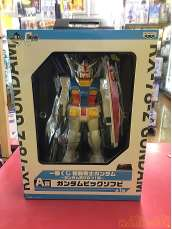 ロボット・ソフビ人形|一番くじ(BANPRESTO)