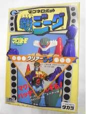 マグネロボット|タカラ