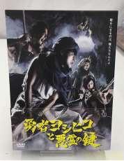 勇者ヨシヒコと悪霊の鍵 東宝株式会社