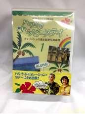 ハワイでハッピーステイ チェリッシュの滞在型旅行英会話 DVD-BOX|角川映画