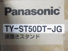据置スタンド|PANASONIC
