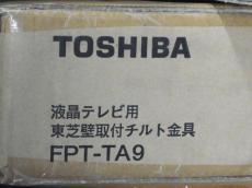 壁取付金具 TOSHIBA