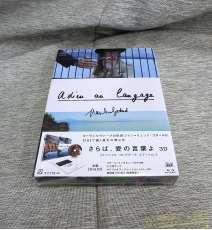 さらば、愛の言葉よ 【スペシャル・コレクターズ・エディション】|パラマウントジャパン