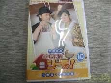 下野紘のおもてなシーモ! 10|-