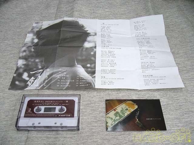 歌詞カード付属