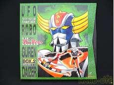 UFOロボ グレンダイザー LD-BOX2