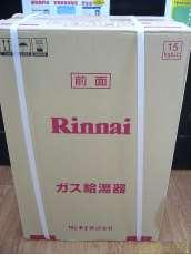 給湯器|RINNAI