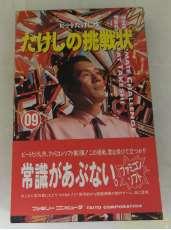 ファミコンソフト|TAITO