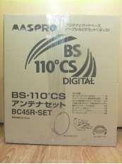 未使用品! BS・110°CSアンテナ|MASPRO