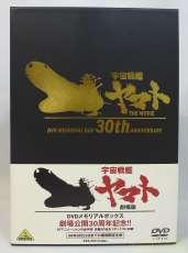 劇場版 宇宙戦艦ヤマト DVDメモリアルボックス|バンダイビジュアル