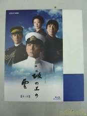坂の上の雲 第1部|NHK