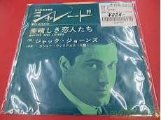 洋楽 TOSHIBA EMI
