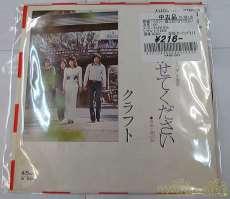 邦楽|Elektra Records