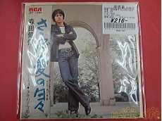 邦楽 RCA Records