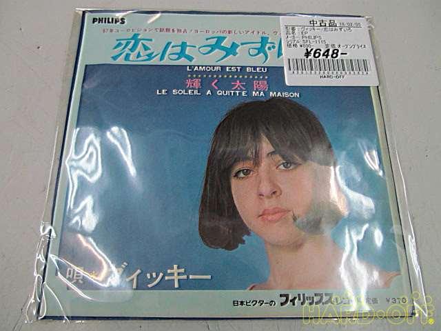 フィリップスレコード(Philips Records)|洋楽|HARDOFFNETMALL|WEBNo ...