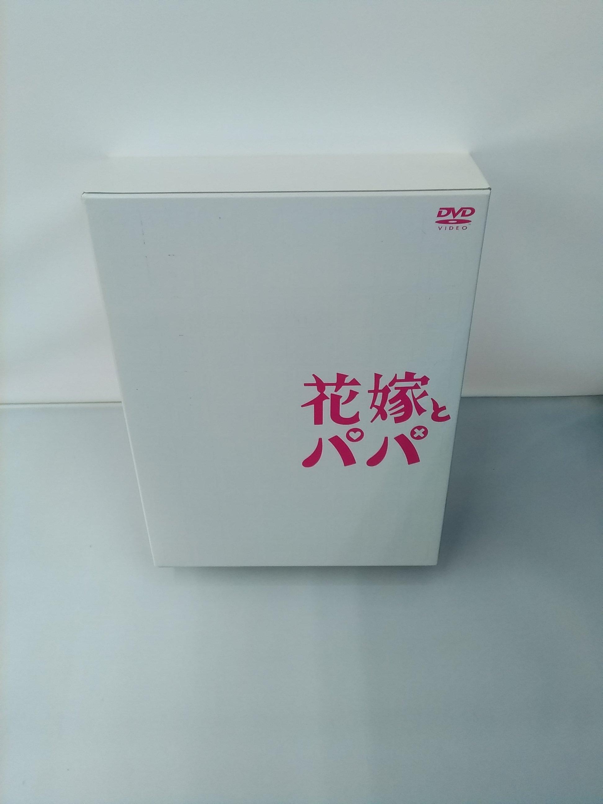 花嫁とパパ DVD-BOX フジテレビ