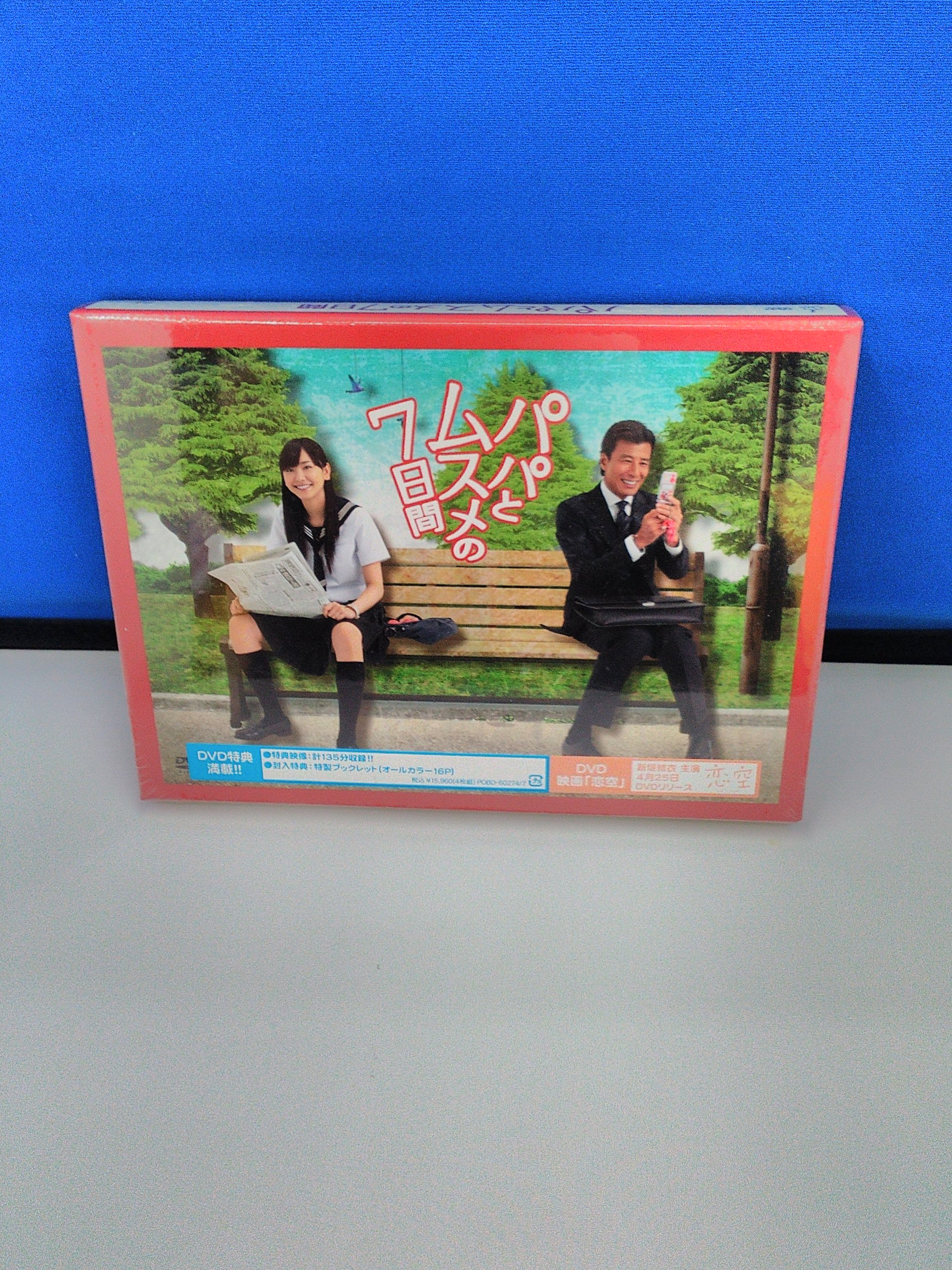 DVD-BOX パパと娘の7日間 TBS