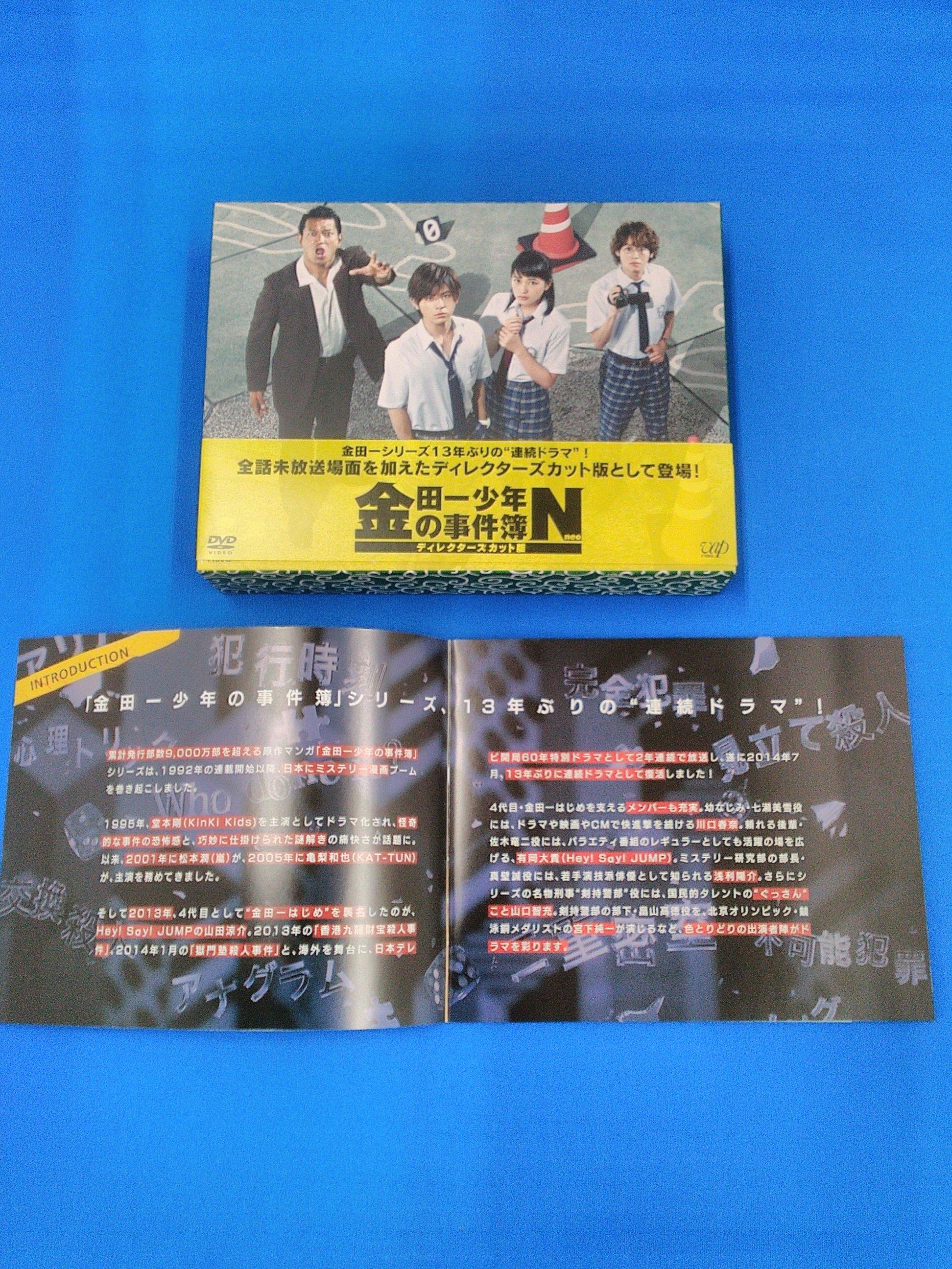 DVD-BOX/金田一少年の事件簿N ディレクターズカット版 株式会社バップ