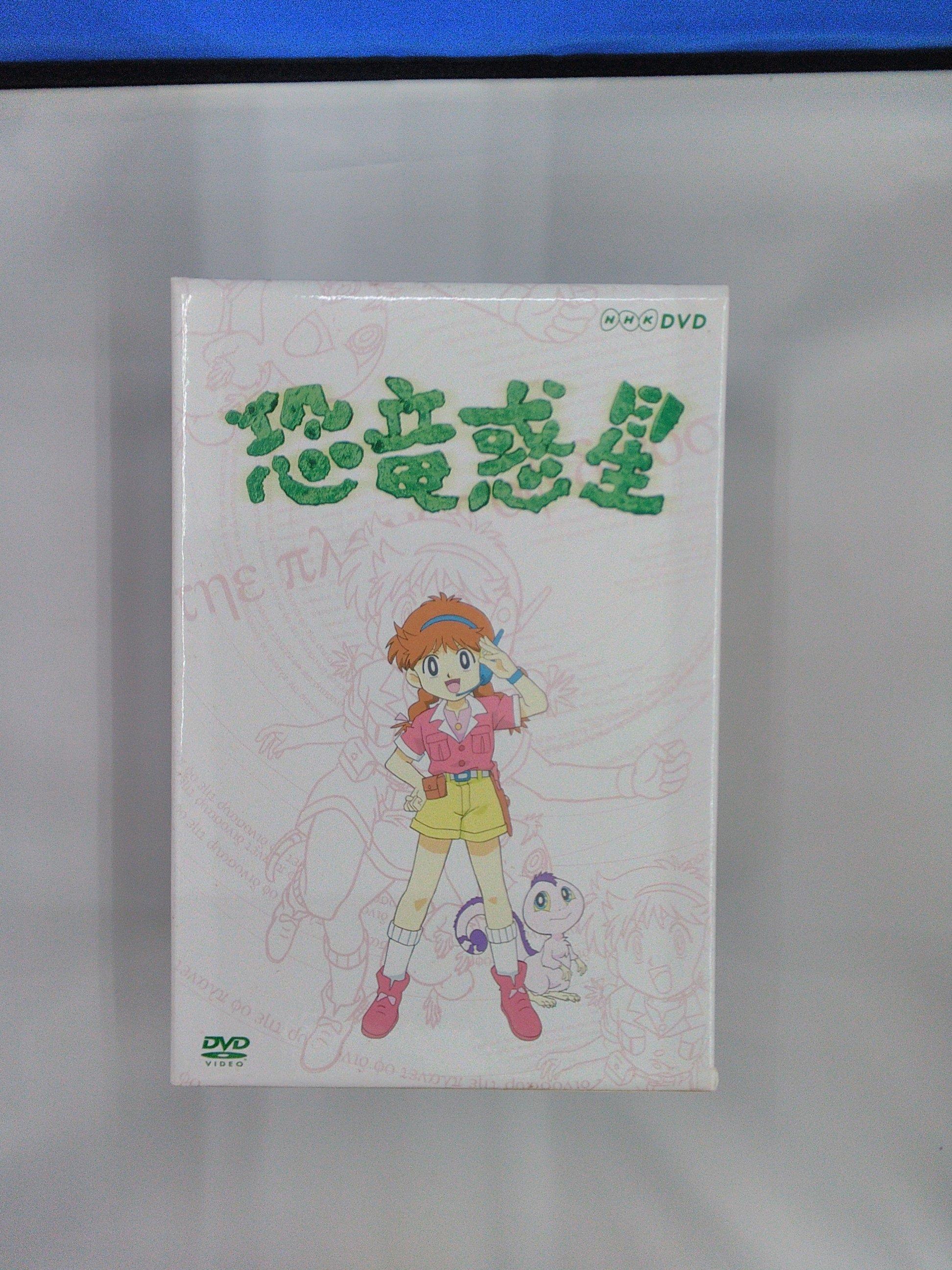 恐竜惑星 DVDBOX NHK