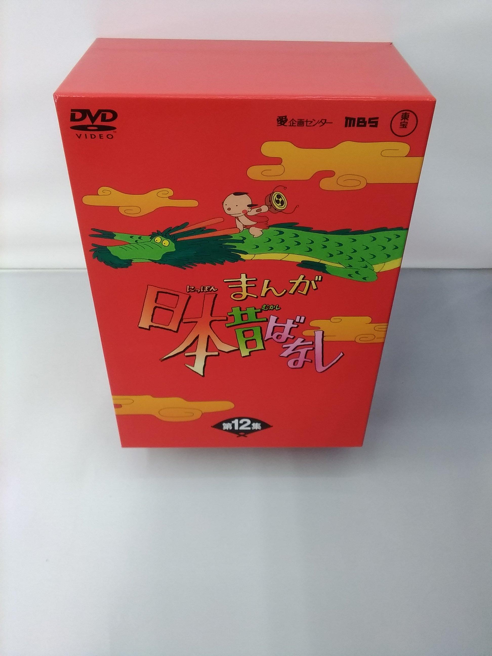 まんが日本昔ばなし DVD-BOX 東宝