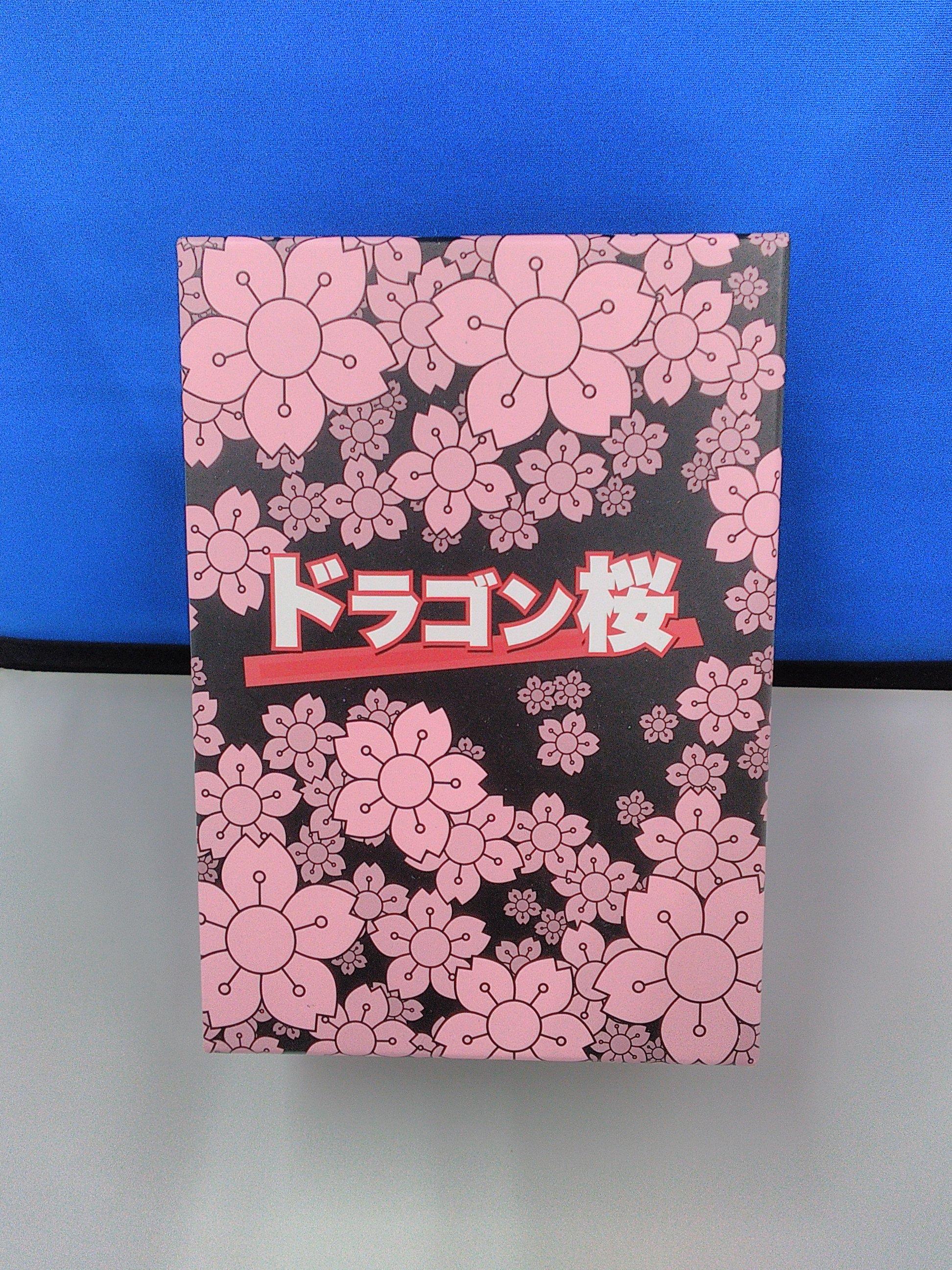 ドラゴン桜 DVD-BOX TBS