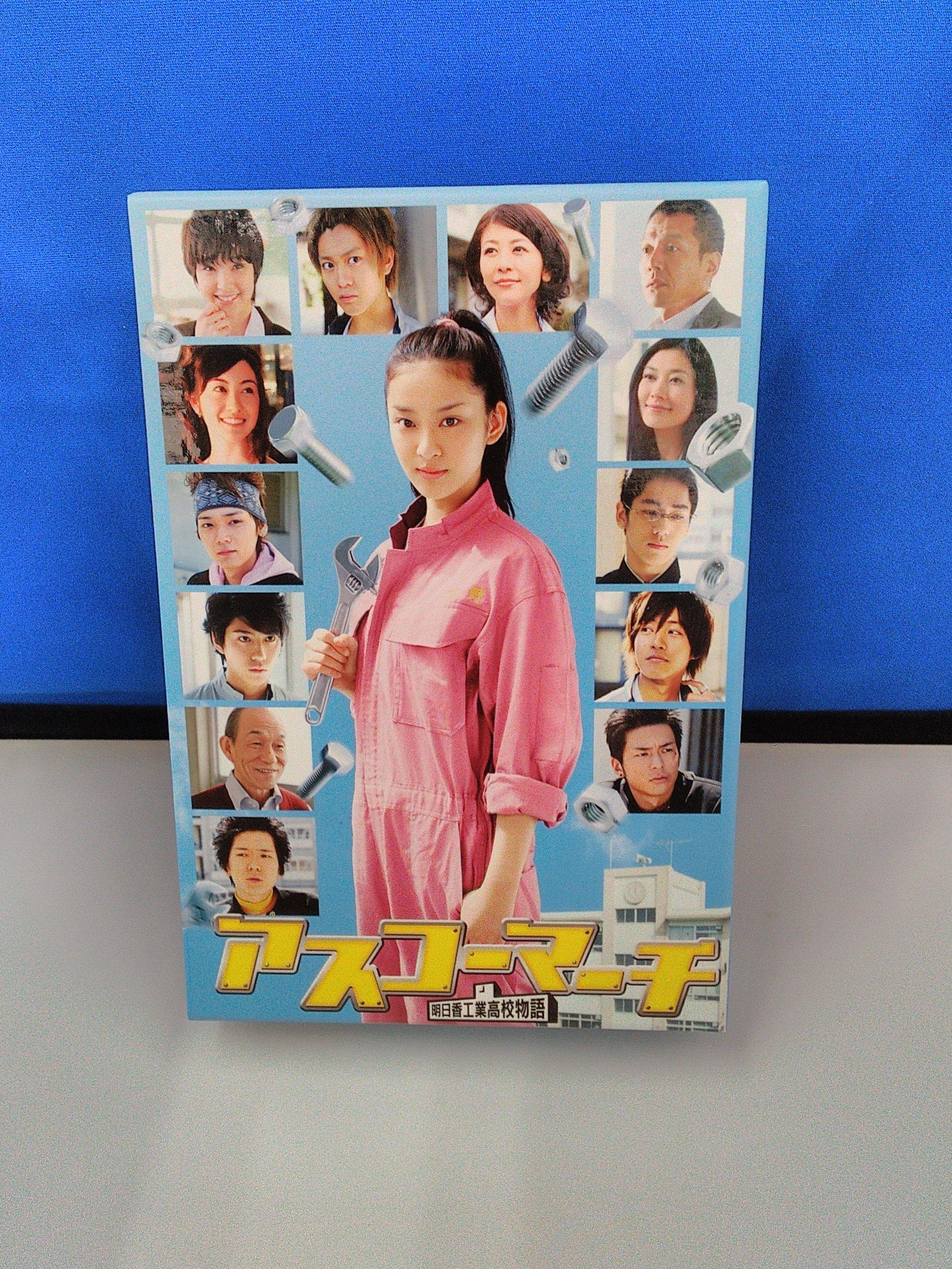 アスコーマーチ DVD-BOX TV ASAHI