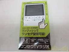 3.2型液晶ワンセグTVラジオ|カイホウジャパン