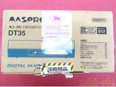 地上・BS・110°CSデジタルチューナー MASPRO