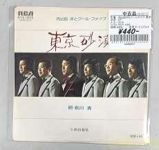 邦楽|RCA