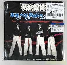 邦楽|KING RECORD
