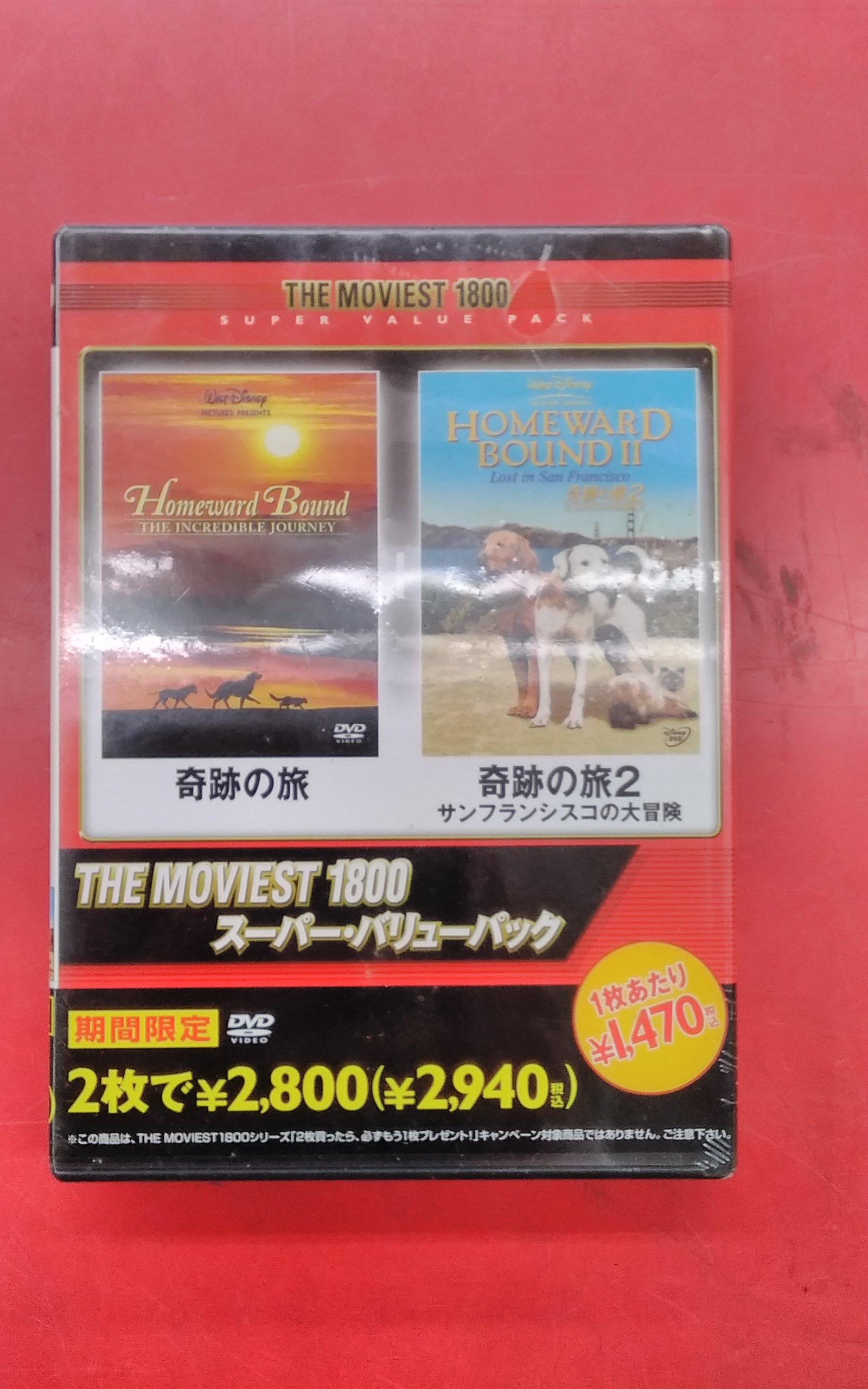 【未開封】奇跡の旅/奇跡の旅2|ブエナビスタホームエンターテイメント