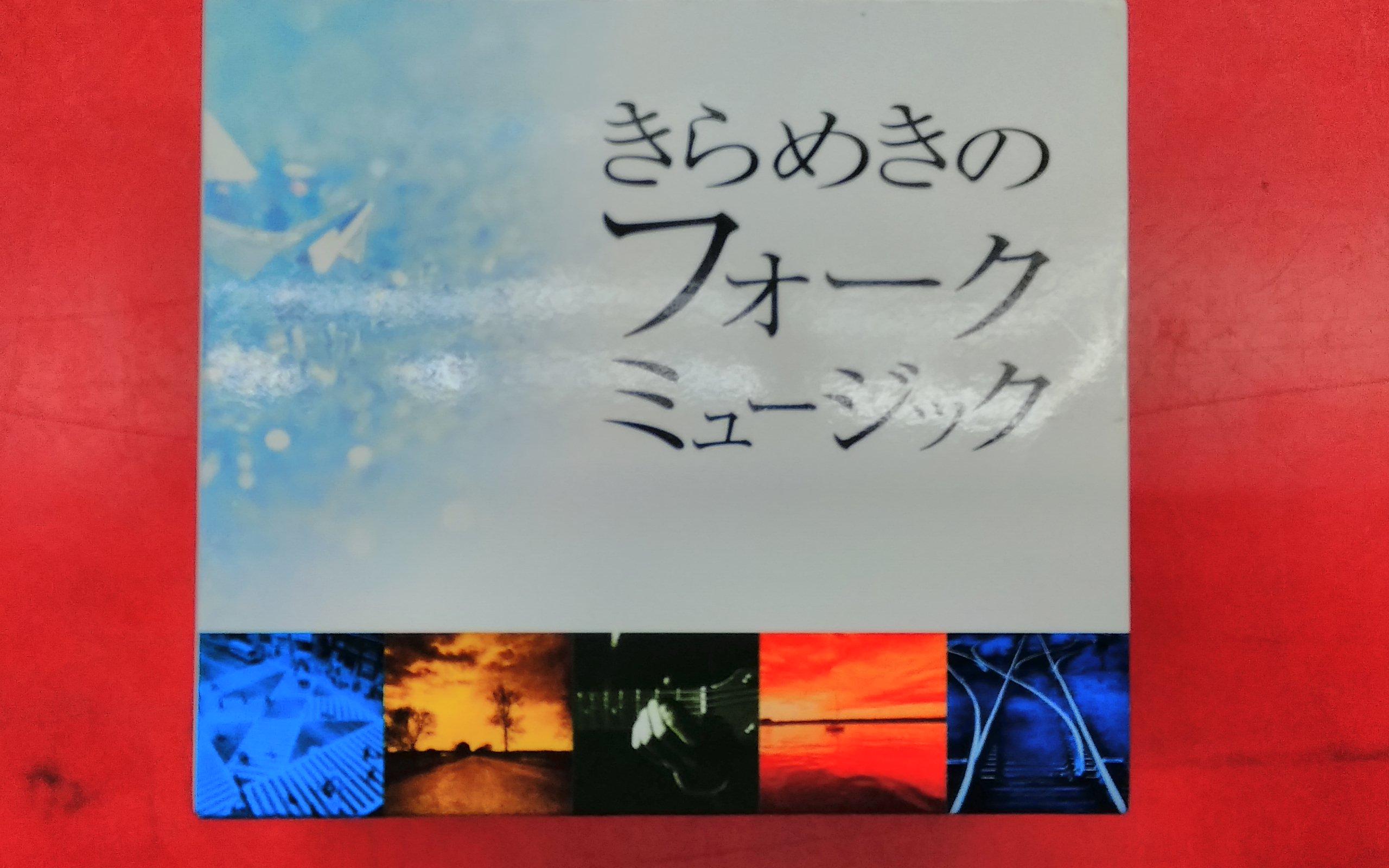 きらめきのフォークミュージック|UNIVERSAL