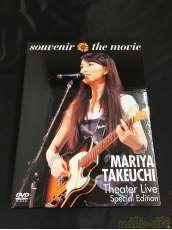 竹内まりや souvenir the movie -MARIYA TAKEUCHI|ワーナーミュージック・ジャパン
