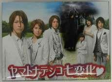 ヤマトナデシコ七変化 DVD-BOX|