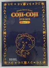 コジコジ DVD-BOX Part2 デジタルリマスター版|