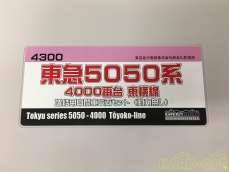 東急5000系4000番台東横線 増結用中間車6両セット(動力無し)|GREEN MAX