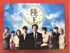 TBSドラマ日曜劇場「陸王」DVD-BOX TBS