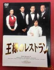 DVDBOX 王様のレストラン|ポニーキャニオン