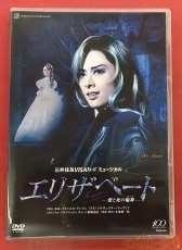 DVDソフト エリザベート -愛と死の輪舞-|宝塚クリエイティブアーツ