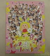 AKB48チーム8 まとめ出しにもほどがあるっ!|AKS