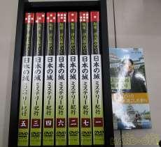 坂東三津五郎が行く日本の城 ミステリー紀行 テイチク エンタテインメント