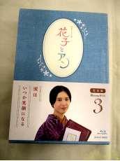 花子とアン完全版3 BD BOX アミューズソフト