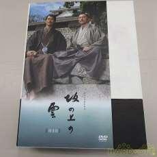 坂の上の雲 第3部DVDBOX|PONY CANYON