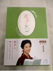 花子とアン完全版1 BD BOX|アミューズソフト