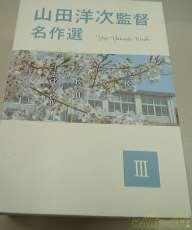 山田洋次監督 名作選III (4枚組)|松竹