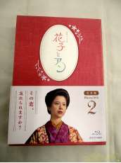花子とアン完全版2 BD BOX アミューズソフト