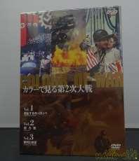 カラーで見る第二次世界大戦 NHKエンタープライズ