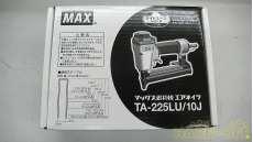 エアー工具関連|MAX