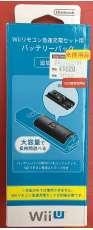 急速充電セット用バッテリパック|NINTENDO