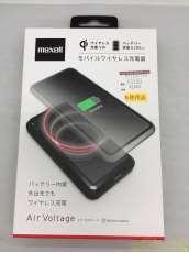 モバイルワイヤレス充電器 未開封品|MAXELL